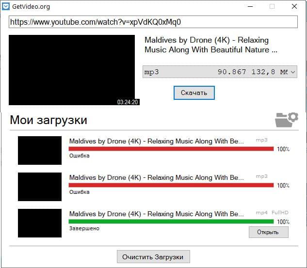 Ошибка загрузки файла MP3 через десктопную программу GetVideo
