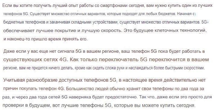 Переведенный образец английского текста на русский язык