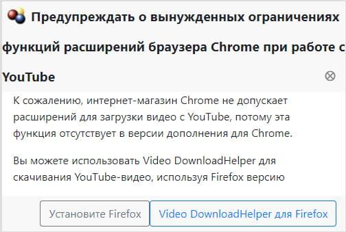 Предупреждение DownloadHelper о невозможности работать в Гугл Хром