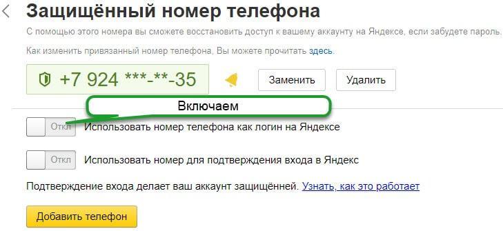 Привязка сотового номера телефона к Яндекс почте