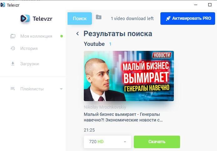 Результат поиска в Televzr Downloader