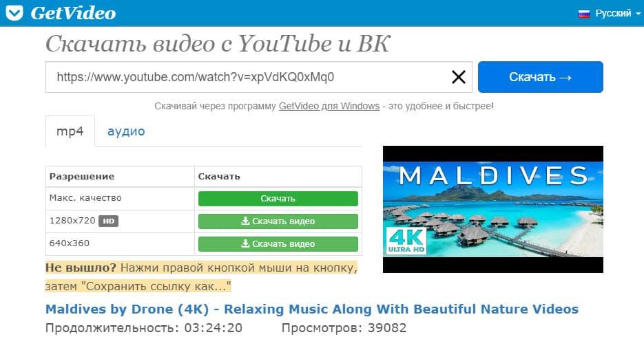 Скачивание видео с ютуб через getvideo.org