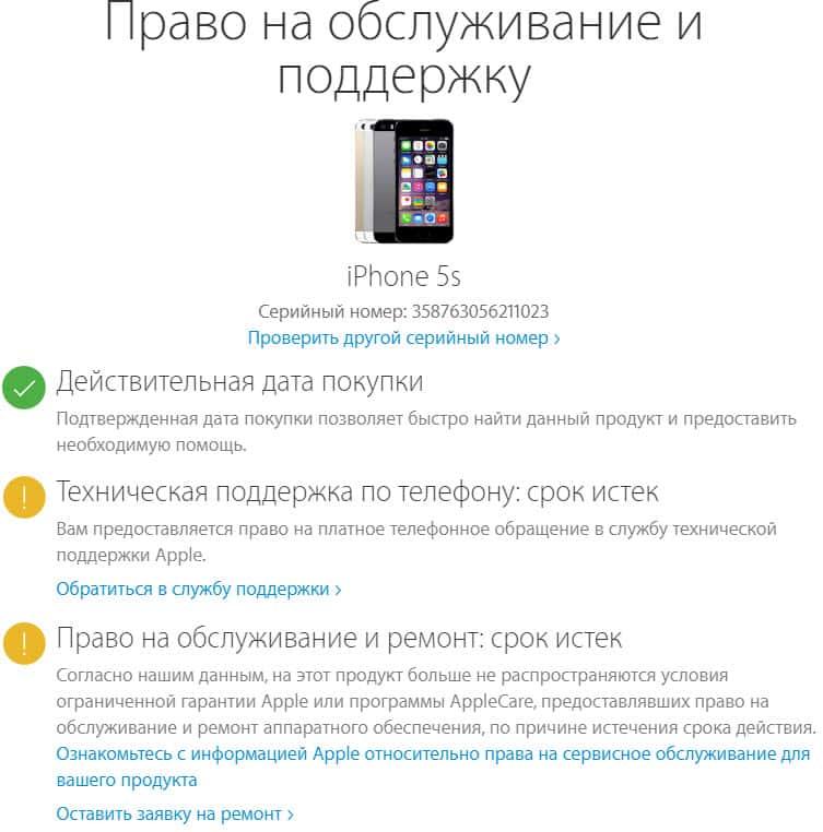 Страница Apple право на обслуживание и поддержку