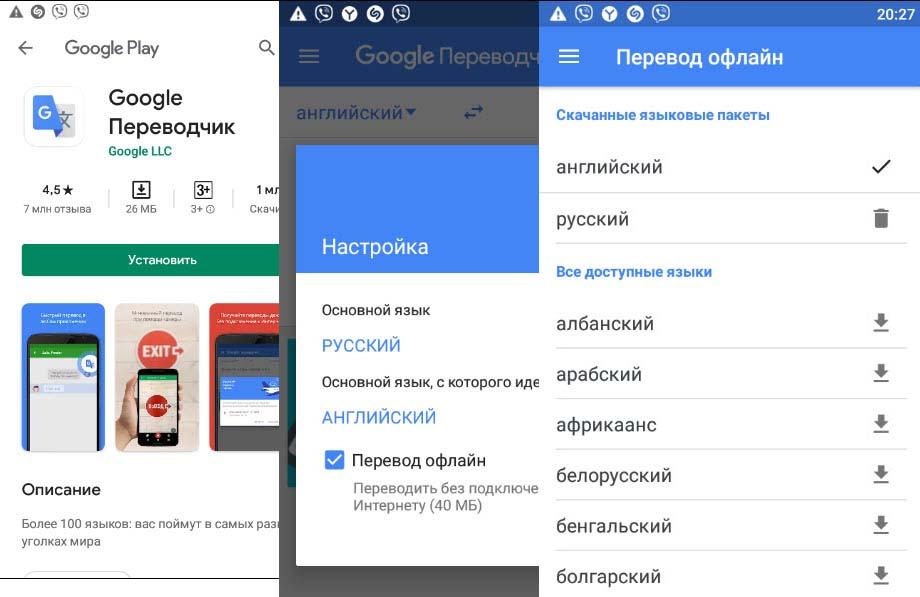 Установка офлайн баз в Google Translate