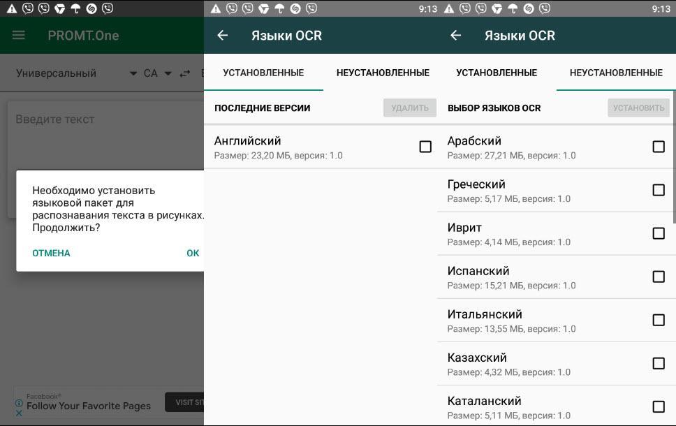 Установка языковых пакетов в promt one