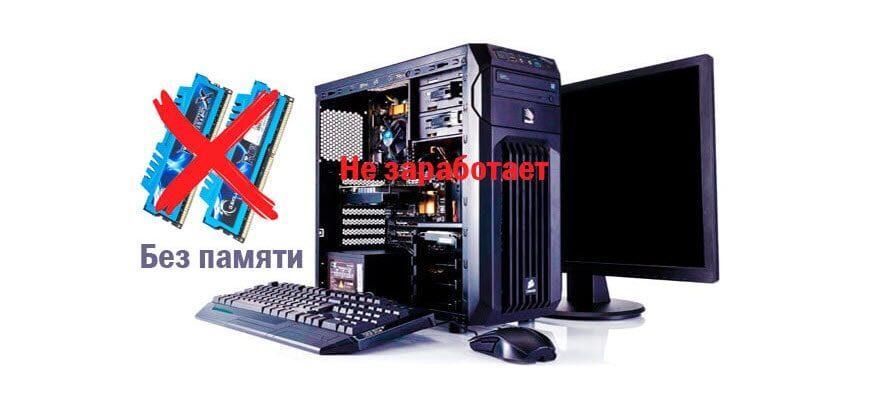 Включится ли компьютер без оперативной памяти