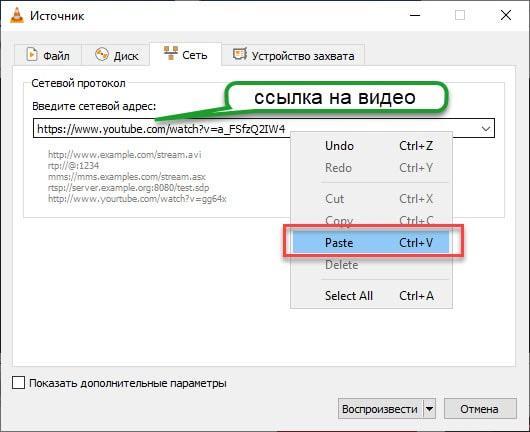 Вставка ссылки на видео в поле сетевого адреса в vlc