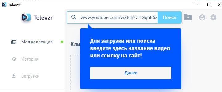 Вставленная ссылка на загрузку видео с ютуба в Televzr Downloader