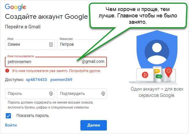 Ввод фамилии имени пользователя и пароля при создании почты в Гмайл