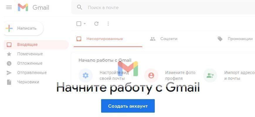 Cоздать почту на gmail.com