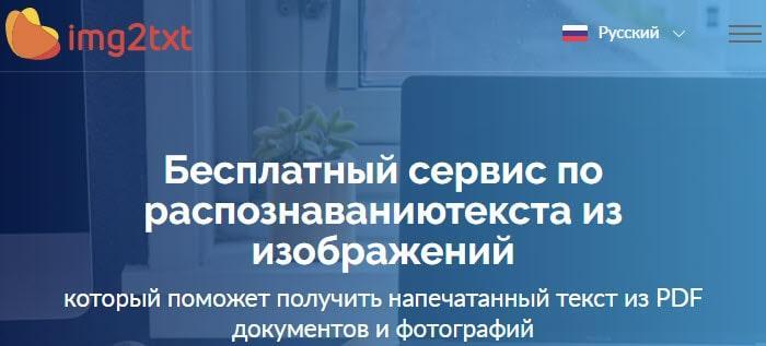 Img2txt бесплатный сервис по распознаванию текста на изображении