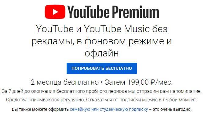 YouTube премиум подписка