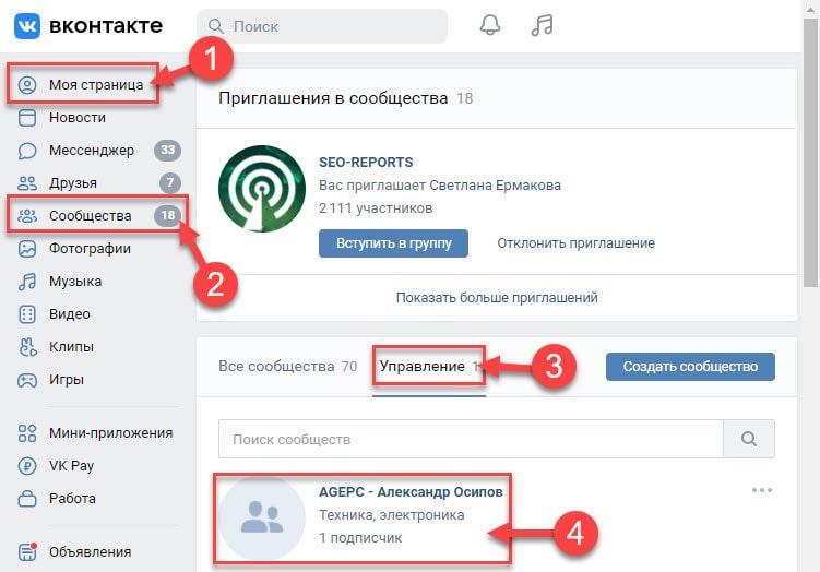 Переводим в ВКонтакте из сообщества в группу