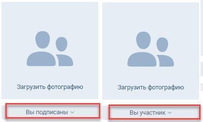Вы подписаны и вы участник в ВКонтакте