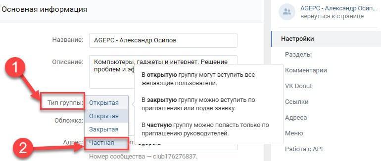 Выбор типа группы Частная в сообществе ВКонтакте