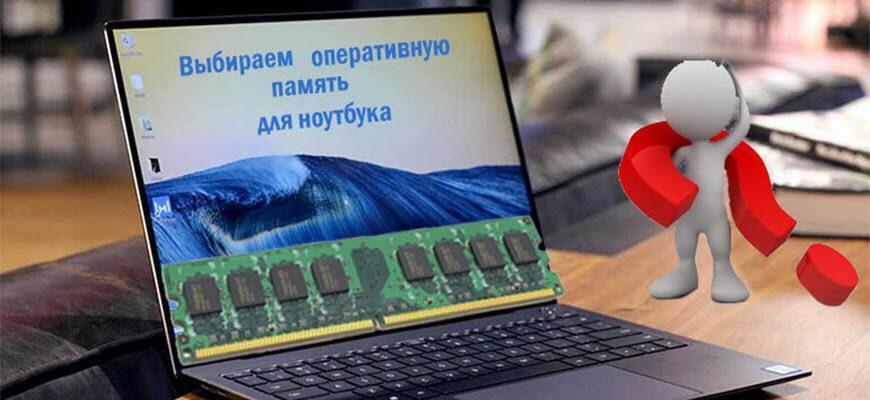 как подобрать оперативную память для ноутбука