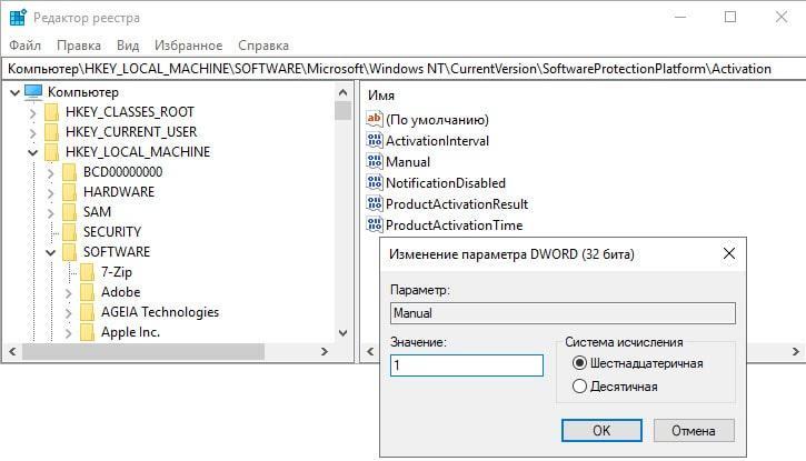 Изменение параметров DWORD Manual и NotificationDisabled в реестре Win 10