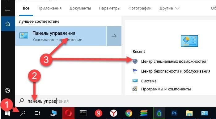 Как перейти в центр специальных возможностей Windows 10
