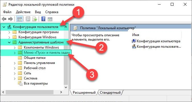Конфигурация пользователя и административные шаблоны в редакторе групповой политики Вин 10