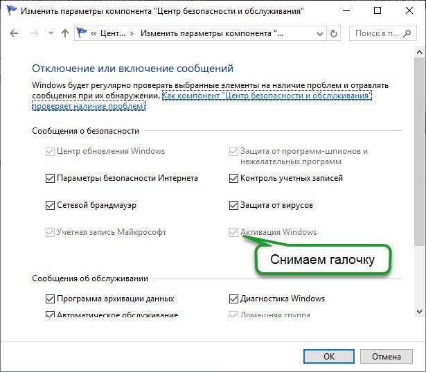 Не активный пункт Активация Windows в сообщениях о безопасности