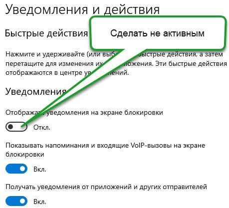 Отключение показа уведомлений на экране блокировки в Виндовс 7 и 10
