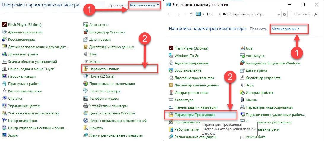 Параметры папок и проводника в Windows 8 и 10