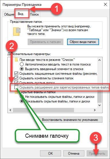 Параметры проводника вид скрывать расширения для зарегистрированных файлов
