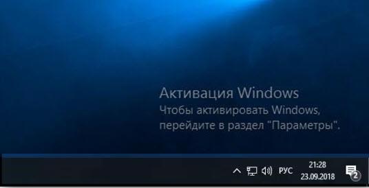 Полупрозрачная надпись на рабочем столе Активация Windows