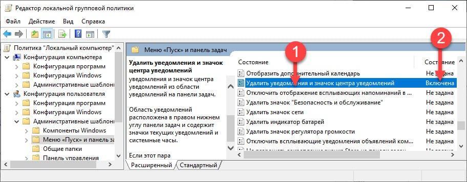Пункт Удалить уведомления и значок центра уведомлений в групповой политике Win 10