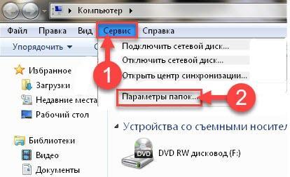Сервис параметры папок в Виндовс 7 и XP