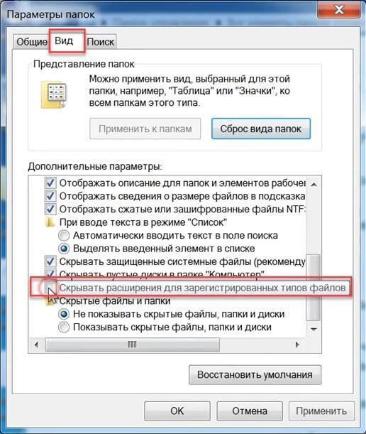 Вид скрывать расширения для зарегистрированных файлов